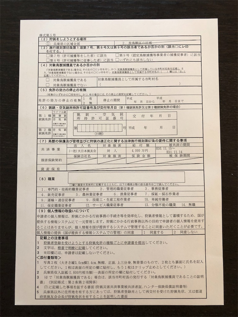 f:id:fukagon2002:20180909084054j:image