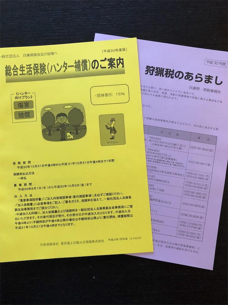 f:id:fukagon2002:20180909084102j:image
