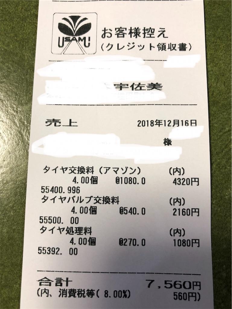 f:id:fukagon2002:20181216161223j:image