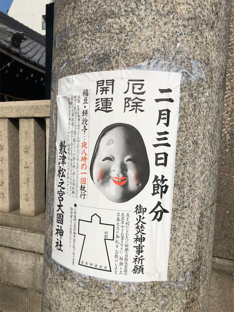 f:id:fukagon2002:20190203203842j:image
