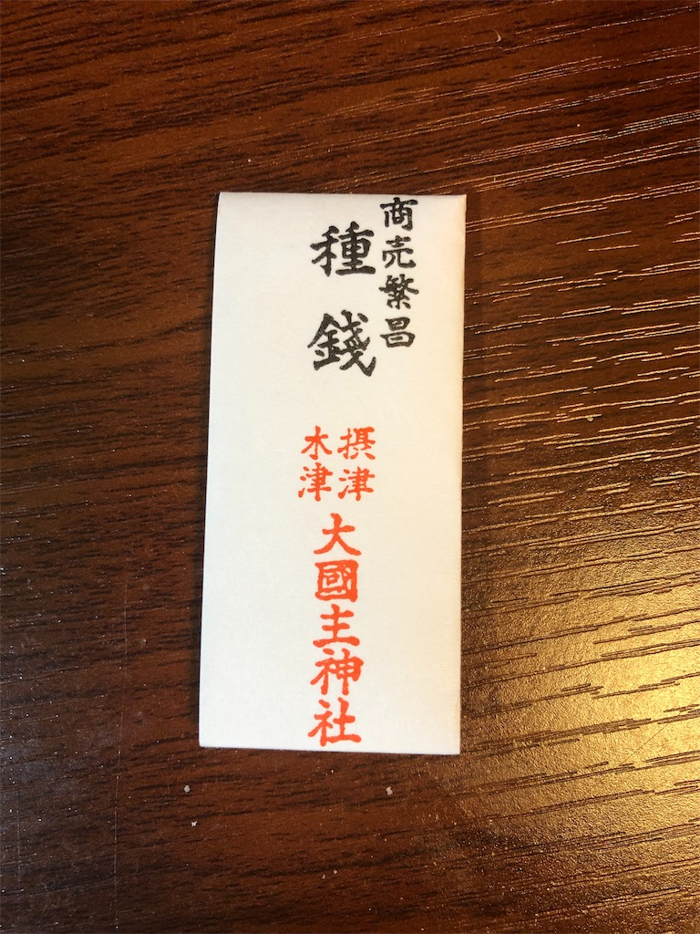 f:id:fukagon2002:20190203204605j:image