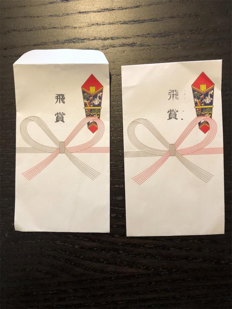 f:id:fukagon2002:20190526202109j:image