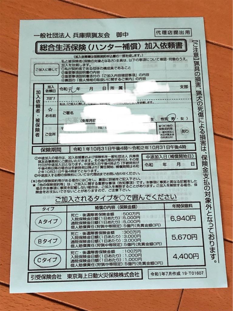 f:id:fukagon2002:20190908220409j:image