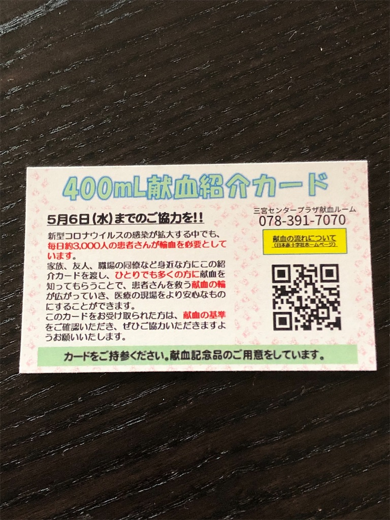 f:id:fukagon2002:20200503162120j:image
