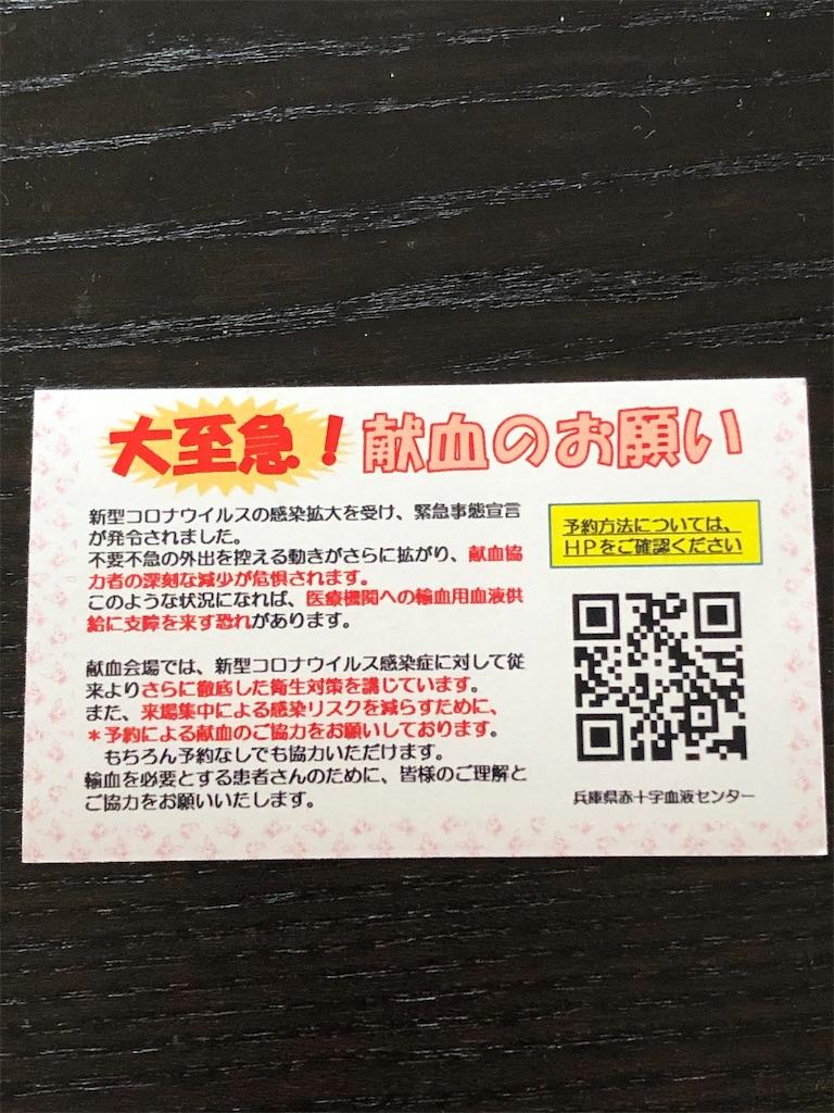 f:id:fukagon2002:20200503162129j:image