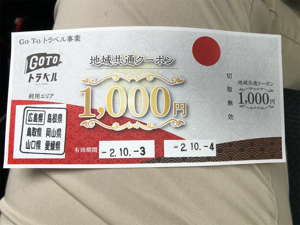 f:id:fukagon2002:20201008230308j:image