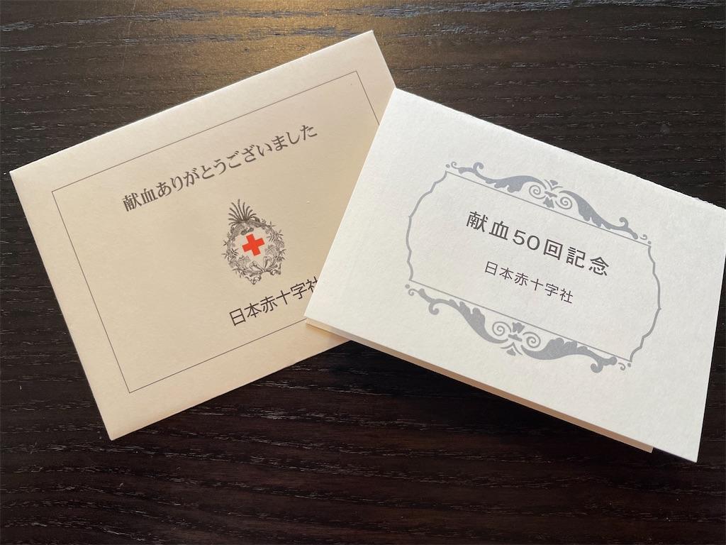 f:id:fukagon2002:20210505182511j:image