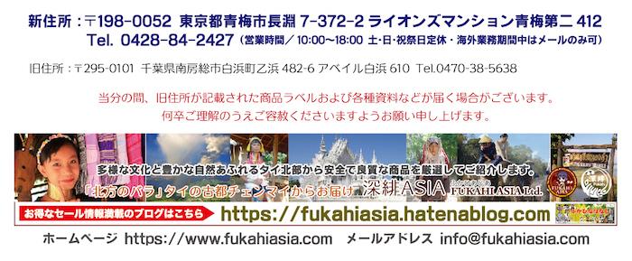 f:id:fukahiasia:20200910230110j:plain