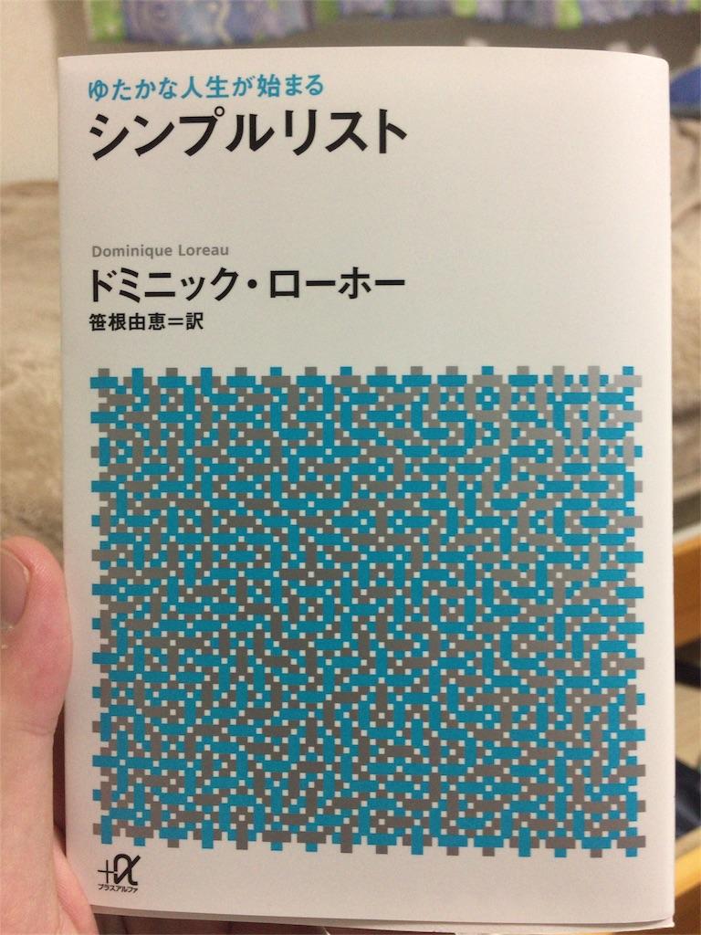f:id:fukai19930806347:20161128225850j:image