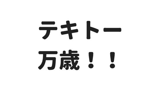 f:id:fukai19930806347:20170707171415p:plain