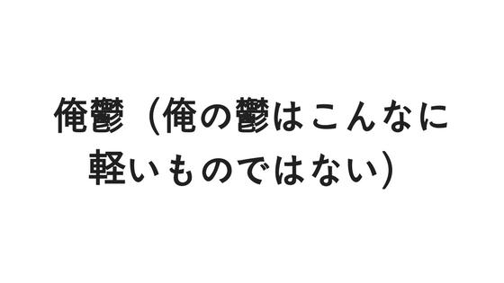 f:id:fukai19930806347:20170713111156p:plain