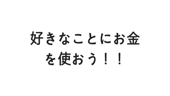 f:id:fukai19930806347:20170720141103p:plain