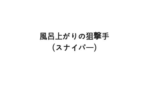 f:id:fukai19930806347:20170725233542p:plain