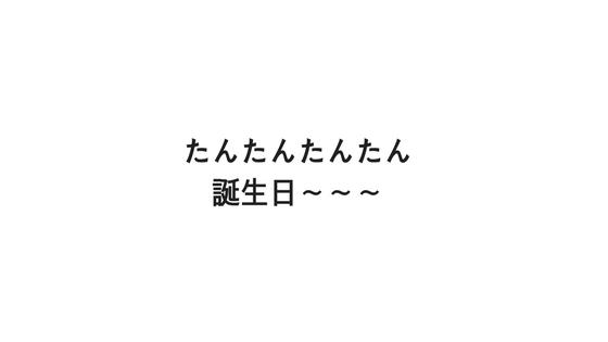 f:id:fukai19930806347:20170806112022p:plain
