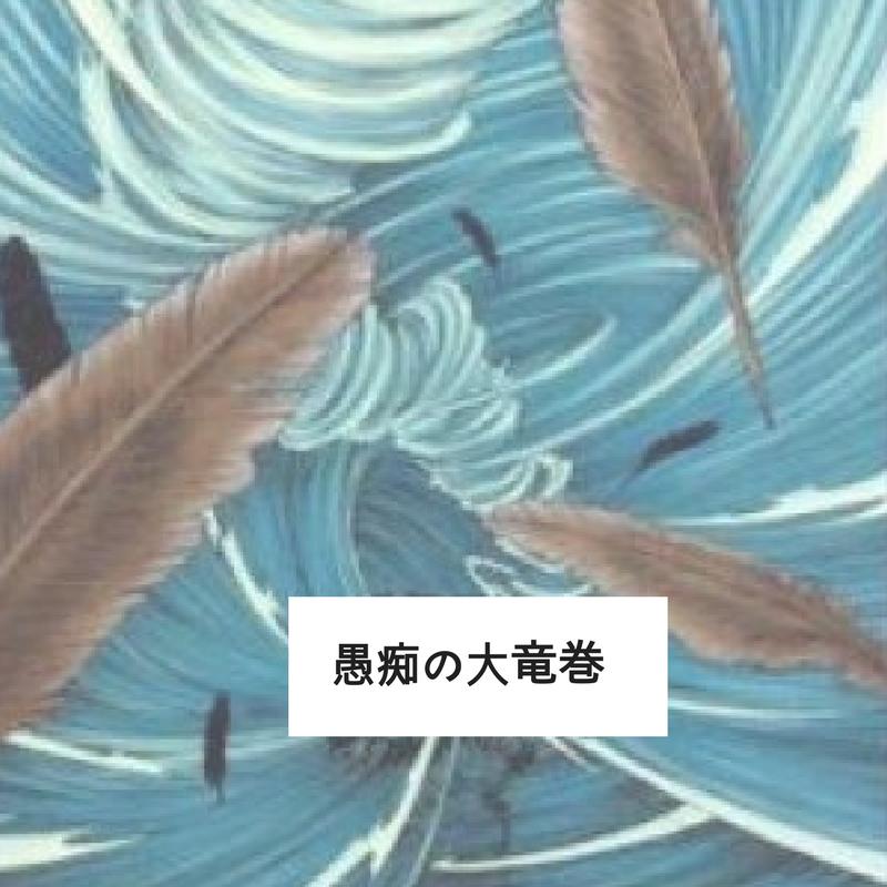 f:id:fukai19930806347:20170827004553p:plain