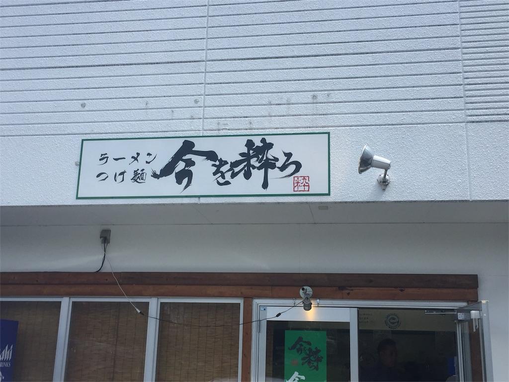 f:id:fukai19930806347:20170830131756j:image