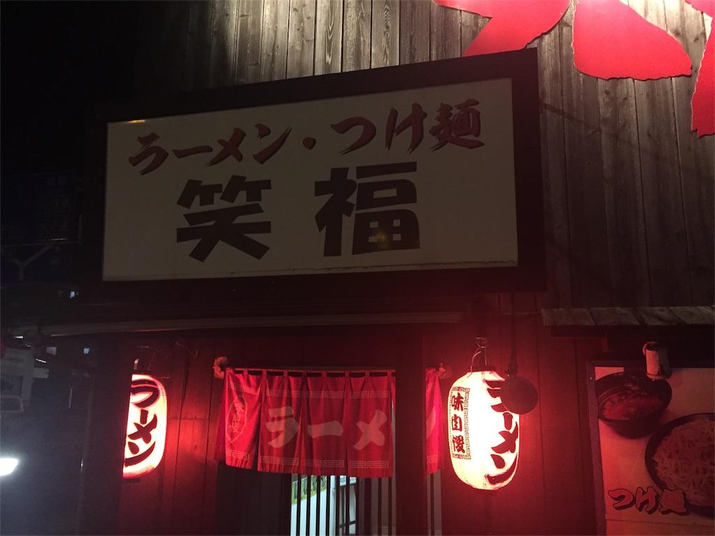 f:id:fukai19930806347:20170918003809j:image