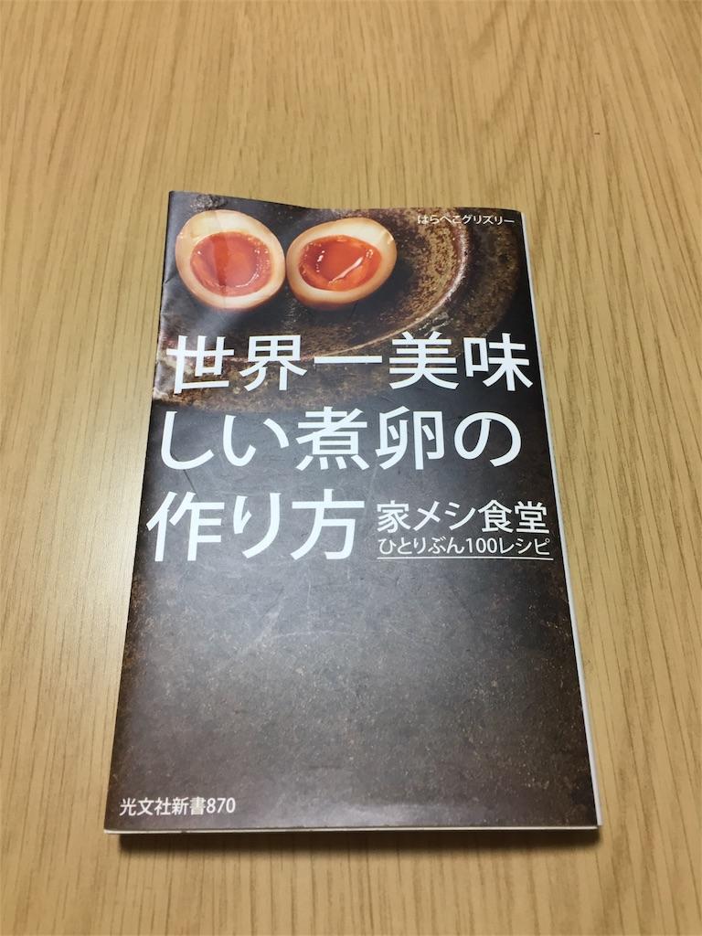 f:id:fukai19930806347:20170930213029j:image