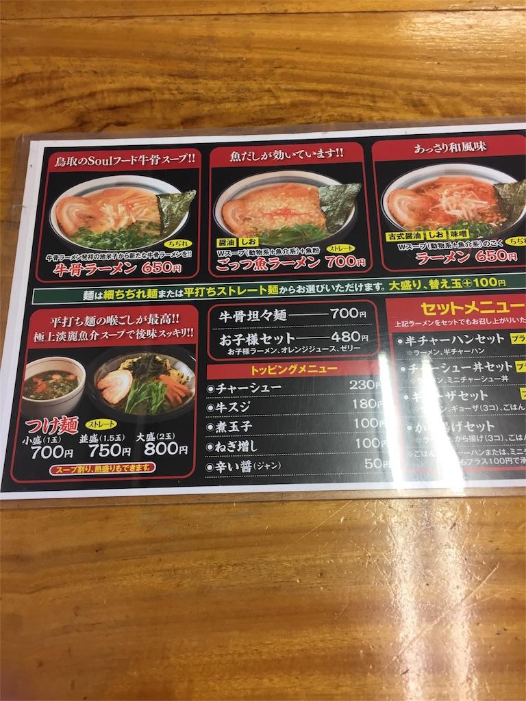 f:id:fukai19930806347:20171003235954j:image