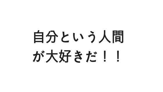 f:id:fukai19930806347:20171005231739p:plain