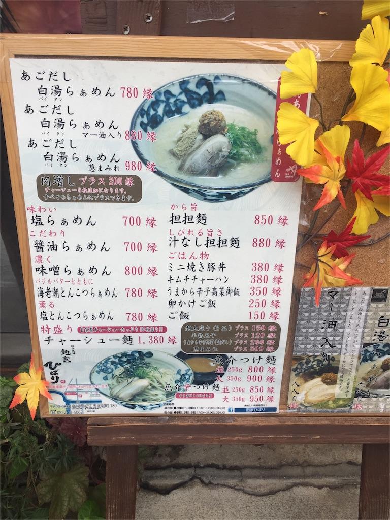 f:id:fukai19930806347:20171016094214j:image