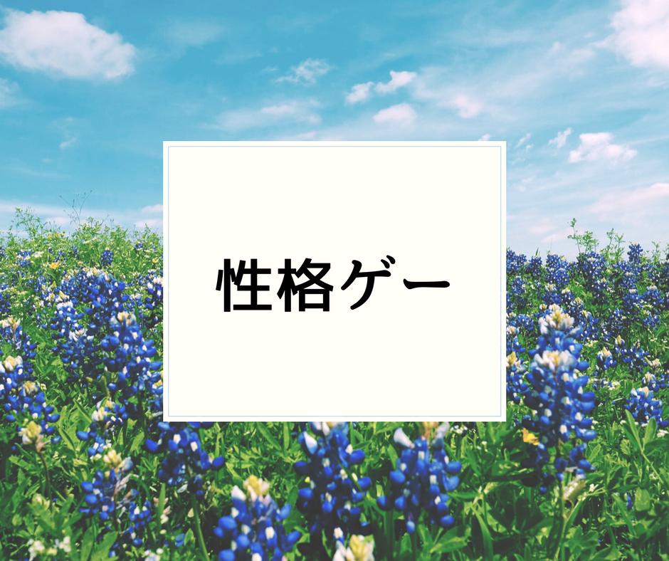 f:id:fukai19930806347:20171024141328p:plain