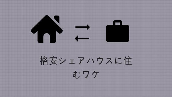 f:id:fukai19930806347:20180530224243p:plain