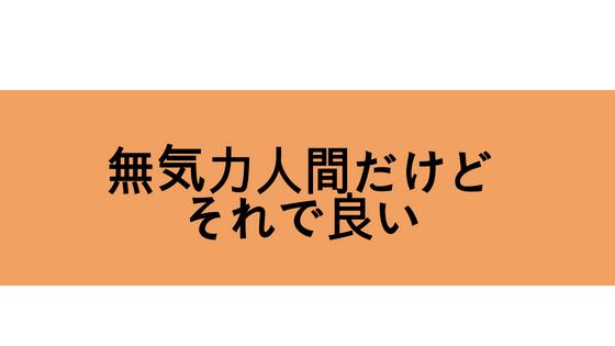 f:id:fukai19930806347:20180713222706p:plain