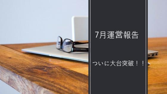 f:id:fukai19930806347:20180802223428p:plain