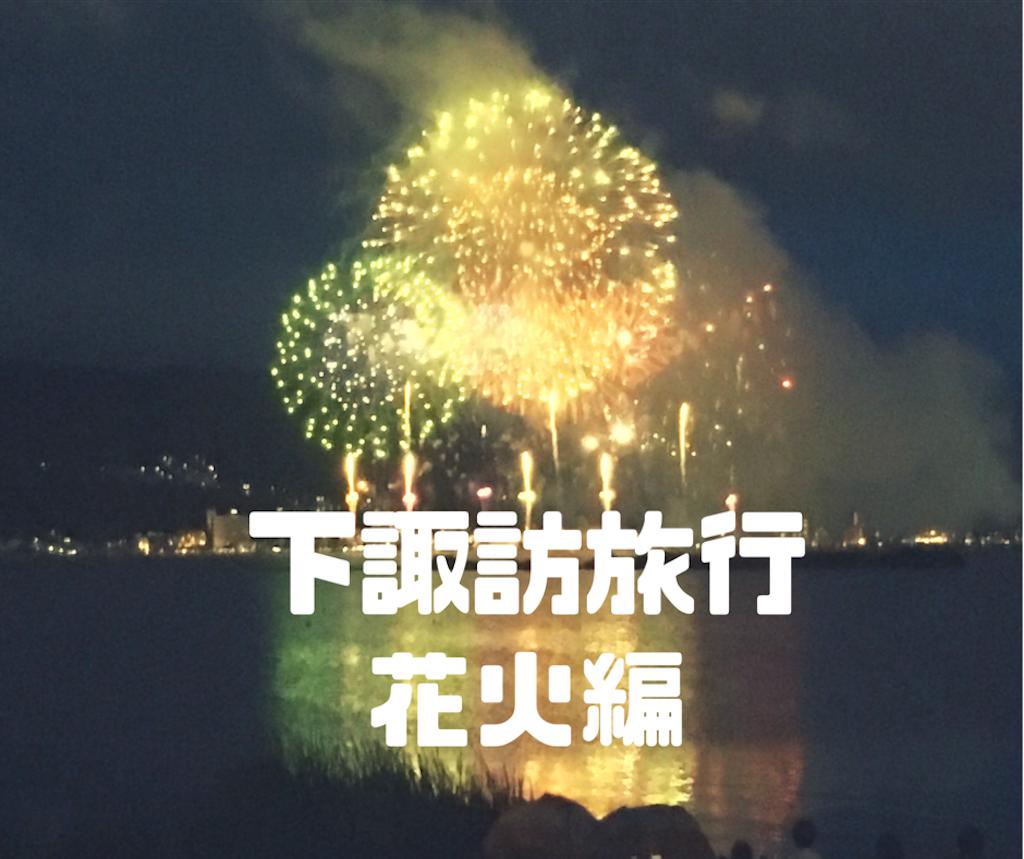 f:id:fukai19930806347:20180816060836p:image