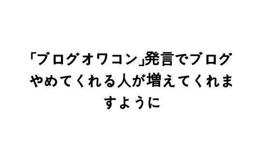 f:id:fukai19930806347:20181108214240p:plain