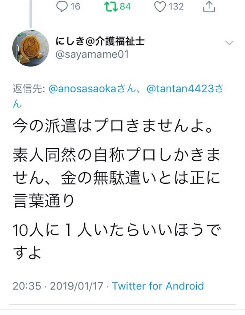 f:id:fukai19930806347:20190118231410j:image