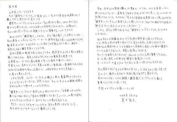 f:id:fukaihanashi:20140813221930j:plain