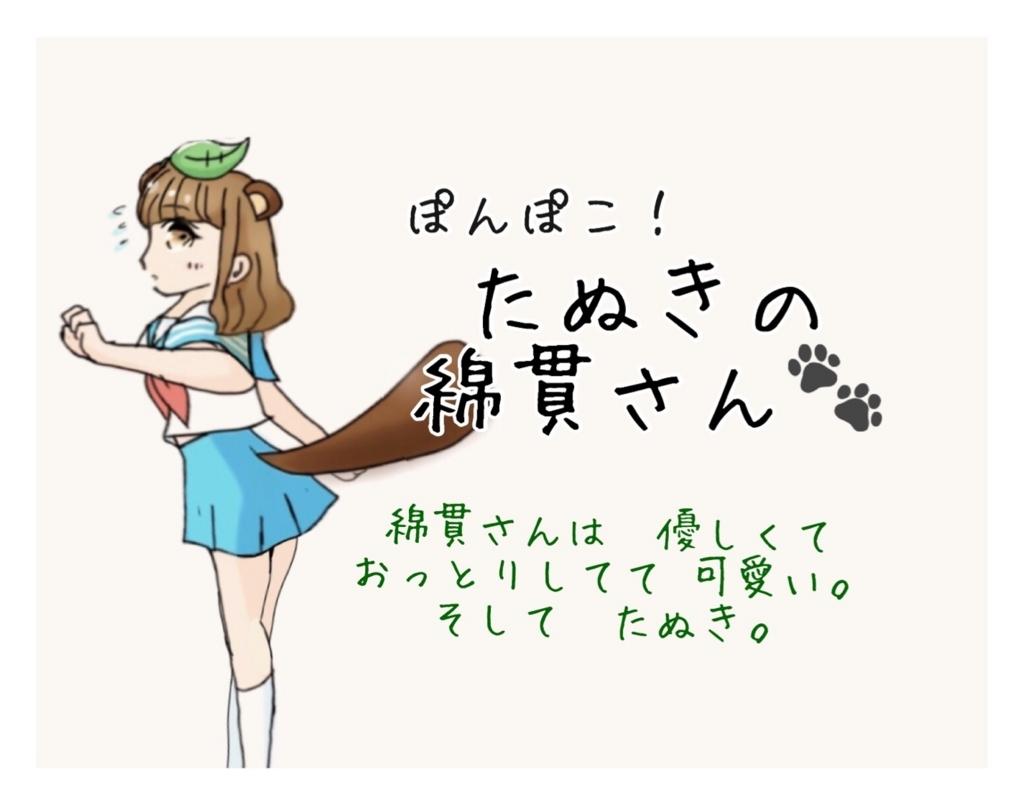 f:id:fukamiei:20180627164119j:plain