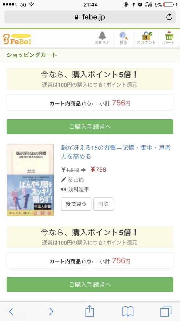 f:id:fukanono:20170804215311p:plain