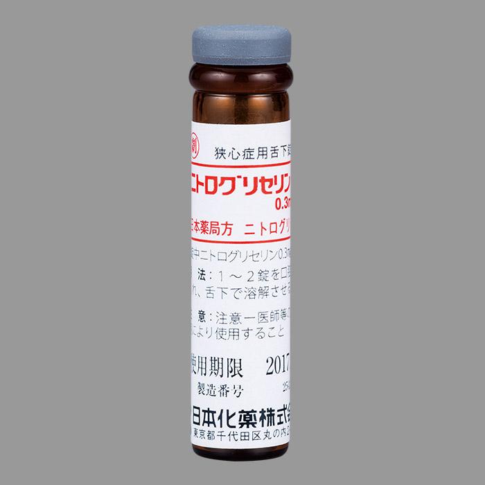 ニトログリセリン舌下錠0.3mg「NK」