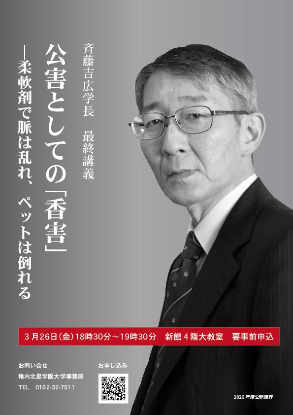 斉藤吉広学長 最終講義