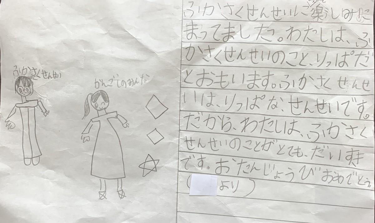 f:id:fukasaku:20190925101312j:plain