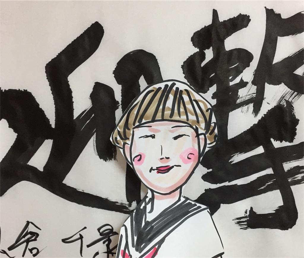 f:id:fukaumimixschool:20170930184804j:image