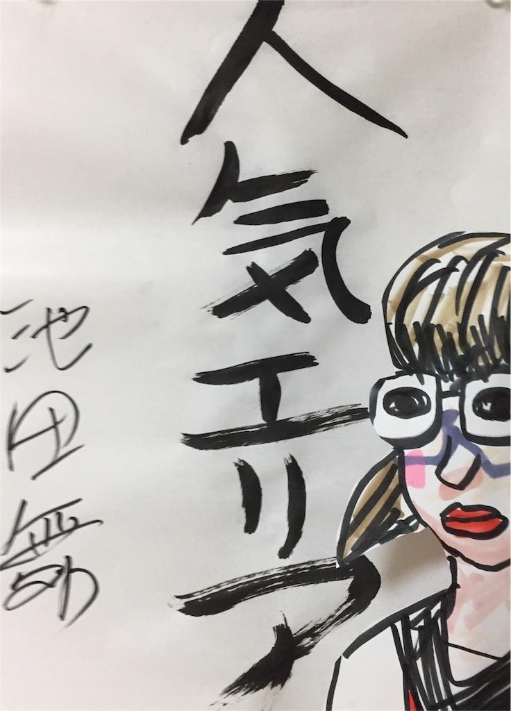 f:id:fukaumimixschool:20170930185228j:image