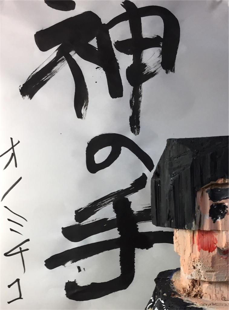 f:id:fukaumimixschool:20170930185303j:image