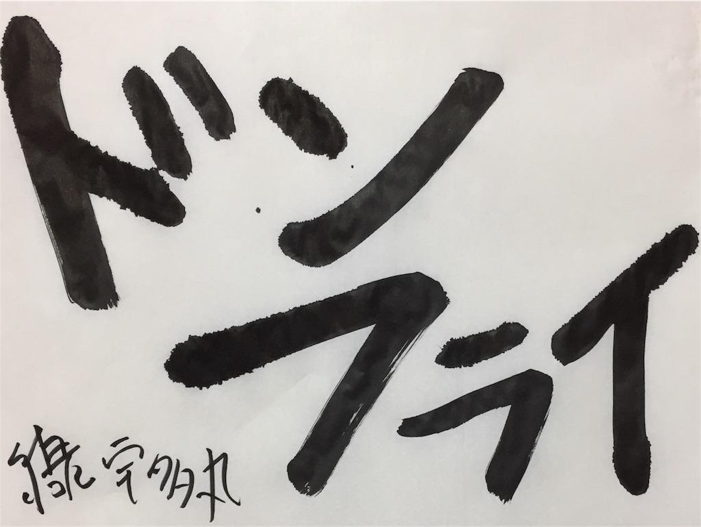 f:id:fukaumimixschool:20170930185347j:image