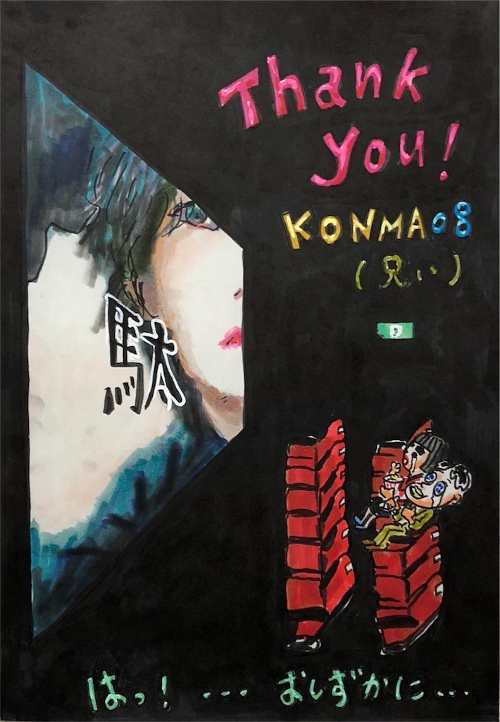 f:id:fukaumimixschool:20180228130409j:image