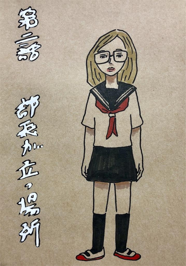 f:id:fukaumimixschool:20180316155448j:image