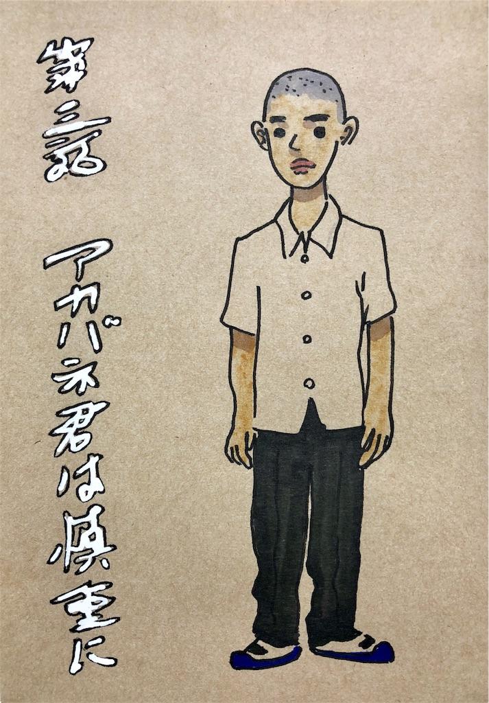f:id:fukaumimixschool:20180316174508j:image
