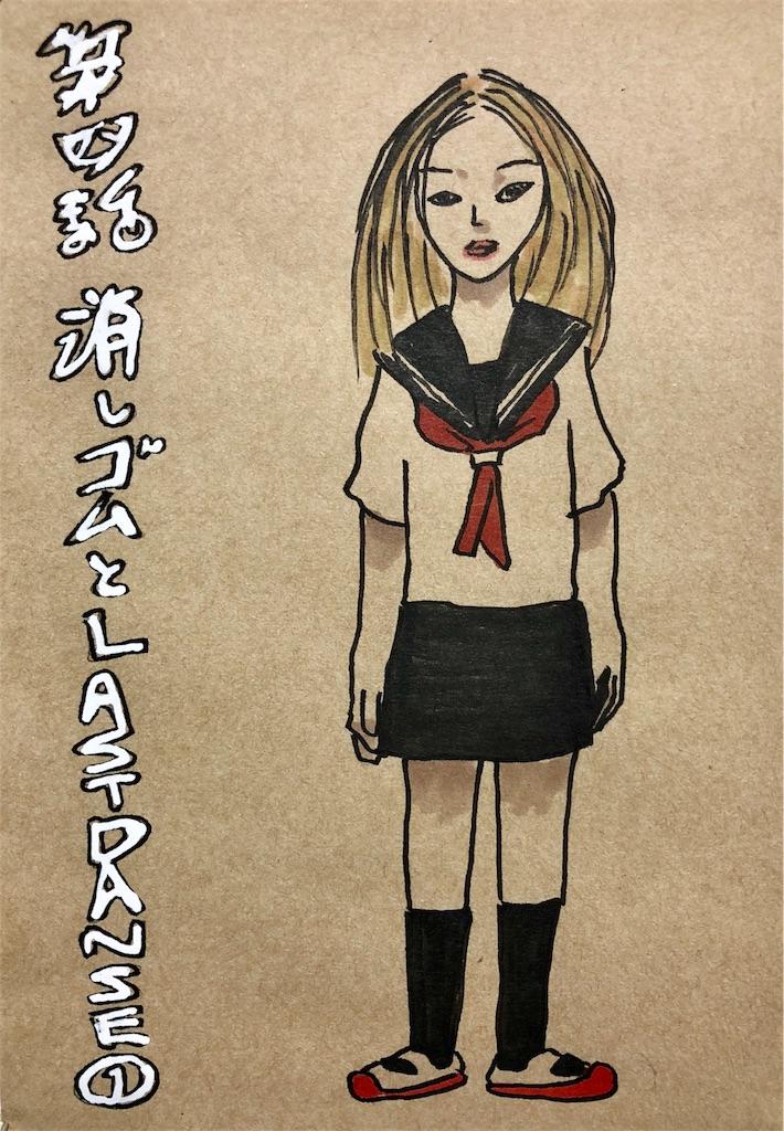 f:id:fukaumimixschool:20180316181700j:image