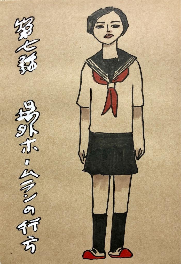 f:id:fukaumimixschool:20180316185216j:image