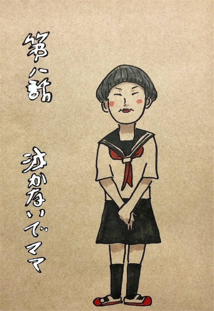 f:id:fukaumimixschool:20180317095619j:image