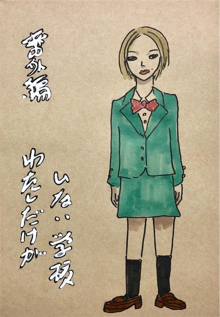 f:id:fukaumimixschool:20180317133857j:image