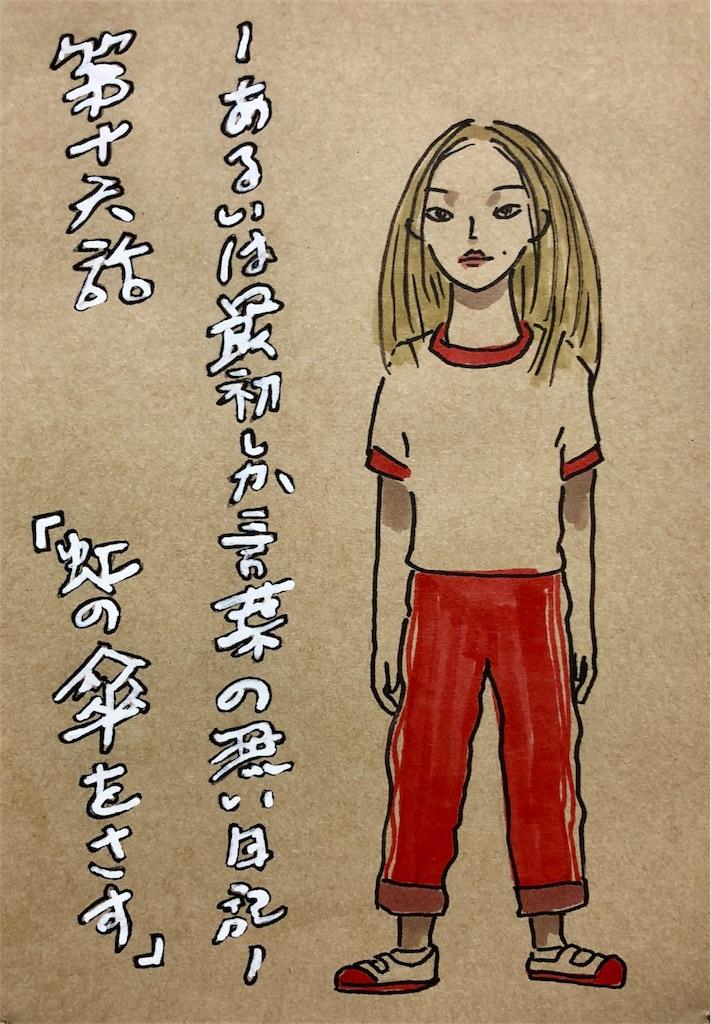 f:id:fukaumimixschool:20180317140437j:image